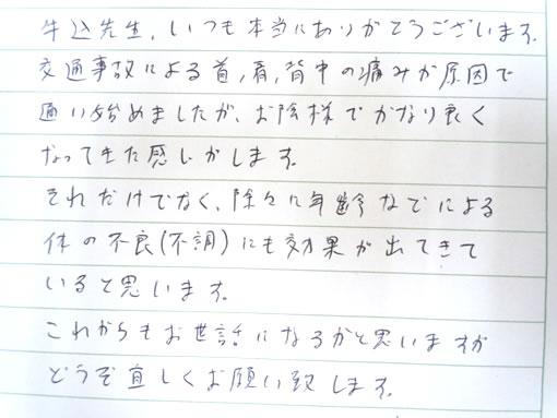 伊勢崎市 s・k様(40代 男性)