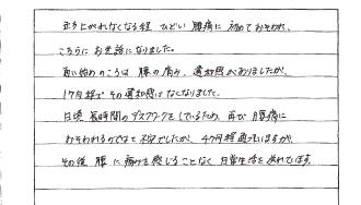 高崎市にお住まいの29歳女性が腰の痛みの施術をうけた時の感想