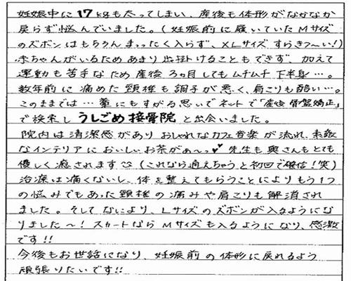 高崎市飯塚町A・O様 20代女性